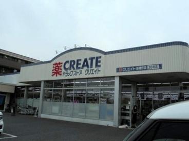 クリエイト 新磯野店の画像1
