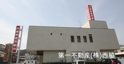 兵庫県信用組合の画像1