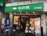 珈琲館大岡山店