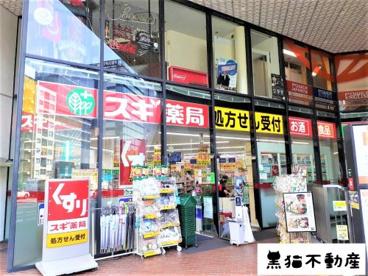 スギ薬局 伏見三蔵店の画像1