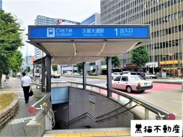 名古屋市営地下鉄 久屋大通駅の画像1