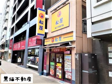 松屋 大津通錦店の画像1