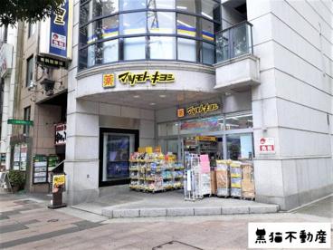 マツモトキヨシ 新名古屋テレビ塔前店の画像1