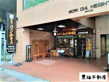 コメダ 矢場町店の画像1