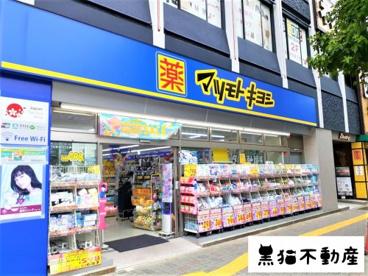 マツモトキヨシ 名古屋大須万松寺店の画像1