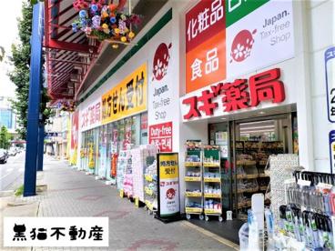 スギ薬局 大須西店の画像1