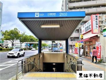 名古屋市営地下鉄 大須観音駅の画像1