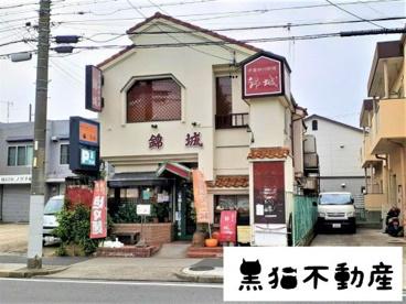 中華料理 錦城の画像1