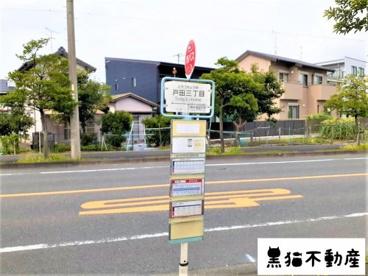 名古屋市バス 戸田三丁目バス停の画像1
