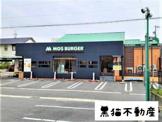 モスバーガー 戸田店