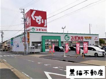 スギ薬局 戸田店の画像1