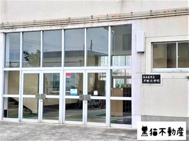 名古屋市立戸田小学校の画像2