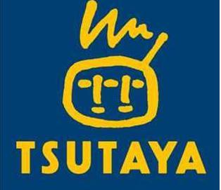 TSUTAYA 方南町店の画像1