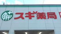 スギドラッグ 宝塚中山店