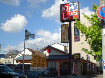 ザ・めしや 神戸上沢通店の画像1