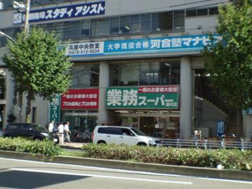 業務スーパー 湊川店の画像1