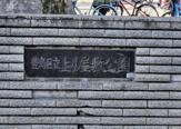 豊島区立 上り屋敷公園