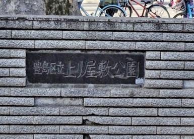 豊島区立 上り屋敷公園の画像1