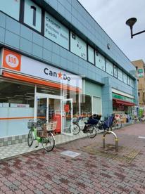 キャンドゥ 千川駅前店の画像1