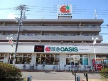 阪急OASIS(阪急オアシス) 総持寺店