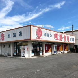 明屋書店 今治別宮店の画像1
