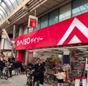 ザ・ダイソー 武蔵小山駅前店