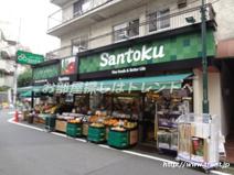 スーパーマーケット三徳 住吉店