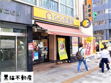 カレーハウスCoCo壱番屋 中区伏見通店の画像1