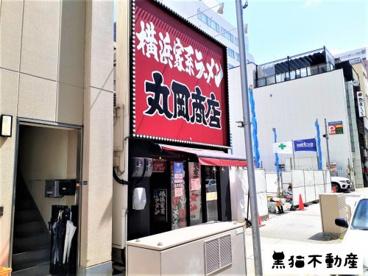 丸岡商店 伏見店の画像1