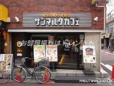 サンマルクカフェ 曙橋店