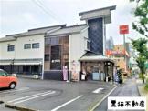 和食麺処サガミ 一社店