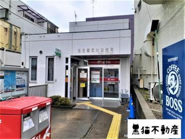 名古屋高社郵便局の画像1