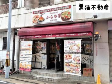 からめ亭 一社本店の画像1