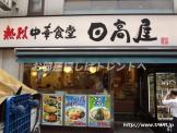 中華食堂日高屋 曙橋店