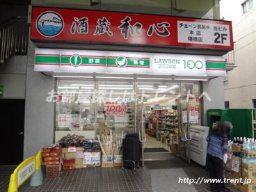 ローソンストア100 新宿住吉町店の画像1