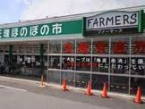 Aコープ ファーマーズ 櫟本東店