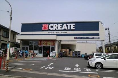 クリエイトSD 小杉陣屋町店の画像1