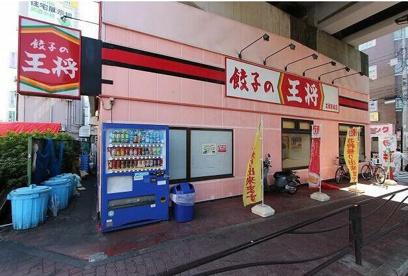 餃子の王将 武蔵新城店の画像1