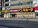 ドン・キホーテあべの天王寺駅前店