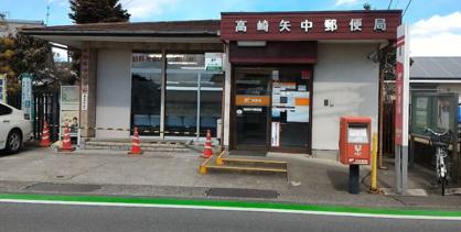 高崎矢中郵便局の画像1