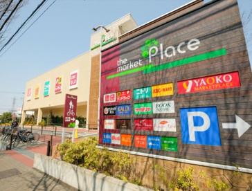ザ・マーケットプレイス東大和店の画像1