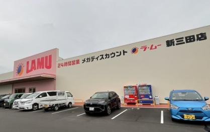 LAMU(ラムー) 新三田店の画像1