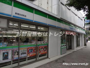 ファミリーマート 新宿住吉町店の画像3