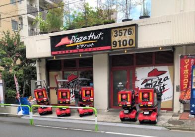 ピザハット巣鴨店の画像1