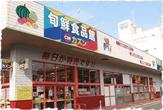 旬鮮食品館カズン 草加店