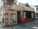 京都柊野郵便局