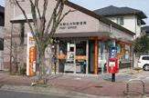 生駒北大和郵便局