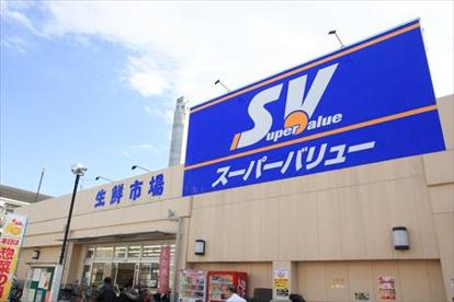 SuperValue(スーパーバリュー) 志茂店の画像1