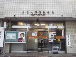 文京大塚五郵便局の画像1