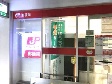 南千里駅前郵便局の画像1